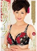 [JUX-260] 美熟女ソープ壺姫御殿 三浦恵理子
